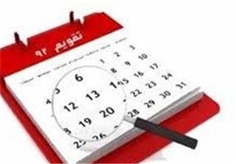 ایران رکورددار تعطیلات رسمی در دنیا، ایرانی ها 2 برابر مردم آمریکا تعطیلی دارند